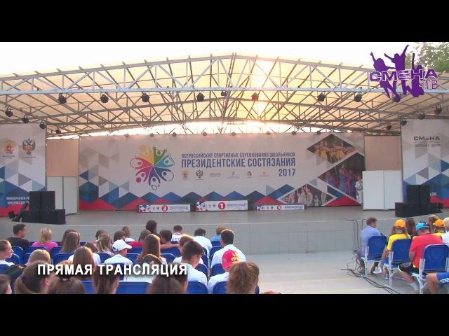 Награждение победителей и призеров в дополнительных видах программы на «Президентских состязаниях-2017»