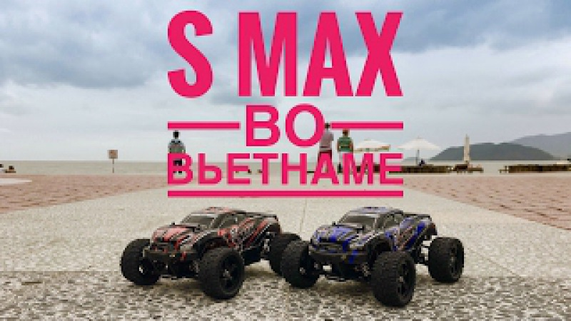 Remo Hobby S Max во Вьетнаме