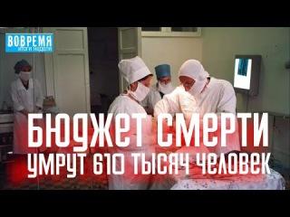 БЮДЖЕТ СМЕРТИ. Дополнительно умрут 610 тысяч россиян. Итоговая программа Вовремя