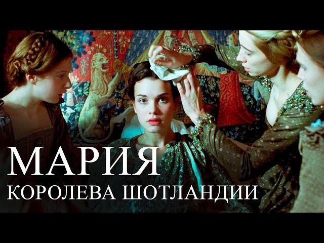 Мария – королева Шотландии Mary Queen of Scots (2013) Историческая драма