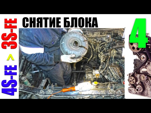 СНЯТИЕ БЛОКА ДВИГАТЕЛЯ (4SFE, Toyota Vista) | Замена на 3S-FE, ч. 4 | Балки, маховик, подушка