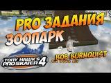 Tony Hawk's Pro Skater 4 - Все PRO Цели и Задания в Зоопарке - Боб Бернквист [190 goals - FINAL]