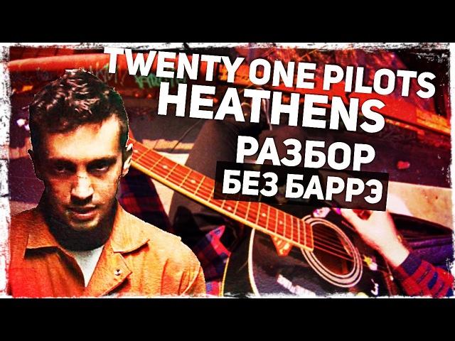 Как играть Twenty One Pilots - Heathens на гитаре (Разбор, аккорды) Видеоурок
