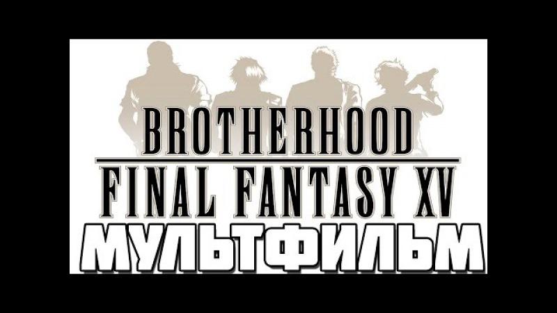 МУЛЬТФИЛЬМ Brotherhood: Final Fantasy XV [РУССКАЯ ОЗВУЧКА] [4K 60FPS]