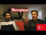 Интервью с Турком. Interview with a Turkish guy. (B1 Level)