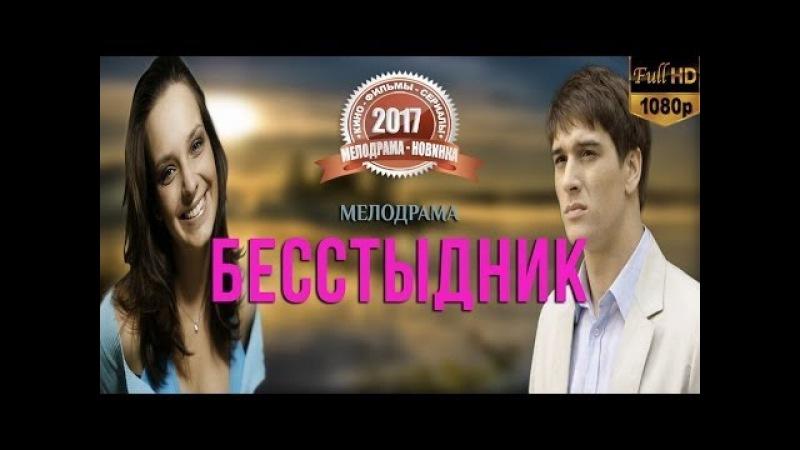 ПОУЧИТЕЛЬНАЯ МЕЛОДРАМА БЕССТЫДНИК Новые русские мелодрамы 2017 новинки фильмы