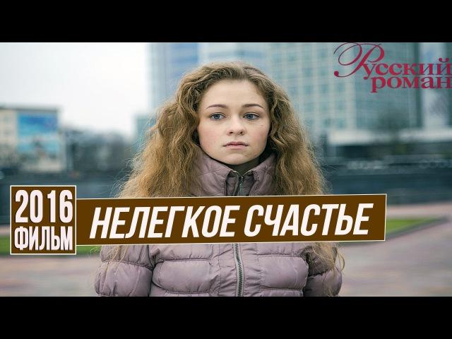 Нелегкое счастье (2016) Односерийная русская мелодрама 2016 новинка / Русский Роман