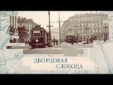 Малые родины большого Петербурга. Дворцовая слобода