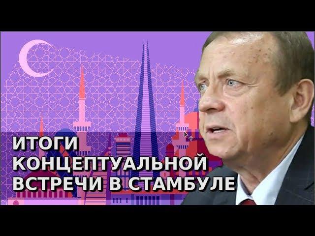 Итоги концептуальной встречи в Стамбуле. Виктор Ефимов