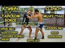 Клинч в Тайском Боксе - базовые знания ч.1 / Clinch in Thai boxing 1