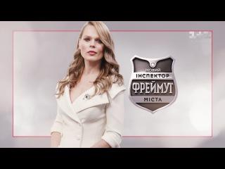 Проверка города Полтава. Новый инспектор Фреймут 4 сезон 3 серия