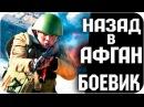 БОЕВИК НАЗАД В АФГАН Русские Военные Фильмы 2017 Новинки Боевики