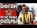 Военные  Фильмы 2017 АФГАН Русские военные док фильмы Боевики  Новинки