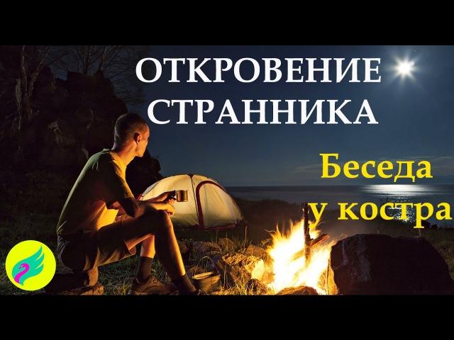 ОТКРОВЕНИЕ СТРАННИКА РАССКАЗ у КОСТРА Живой Голос