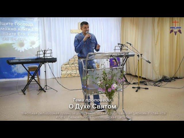 Эммануил Мутовин - О Духе Святом 29.08.17