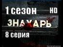 Знахарь 1 сезон 8 серия HD