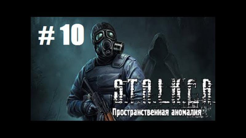 Прохождение Stalker ПРОСТРАНСТВЕННАЯ АНОМАЛИЯ - Часть 10: СВОБОДА