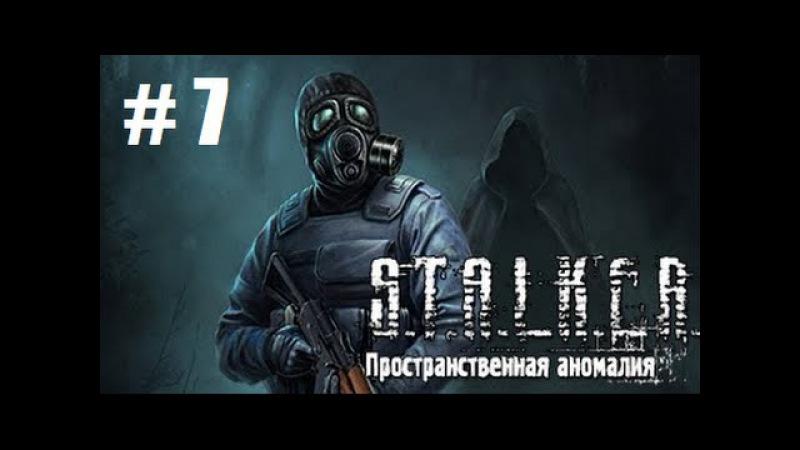 Прохождение Stalker ПРОСТРАНСТВЕННАЯ АНОМАЛИЯ - Часть 7: Компас