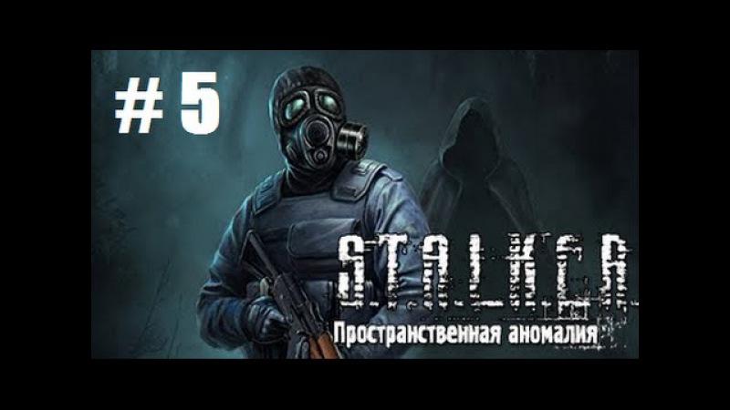 Прохождение Stalker ПРОСТРАНСТВЕННАЯ АНОМАЛИЯ - Часть 5: Чутьё