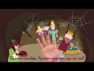 БЕН И ХОЛЛИ МАЛЕНЬКОЕ КОРОЛЕВСТВО, семья пальчиков, песенка про пальчики   finger family song