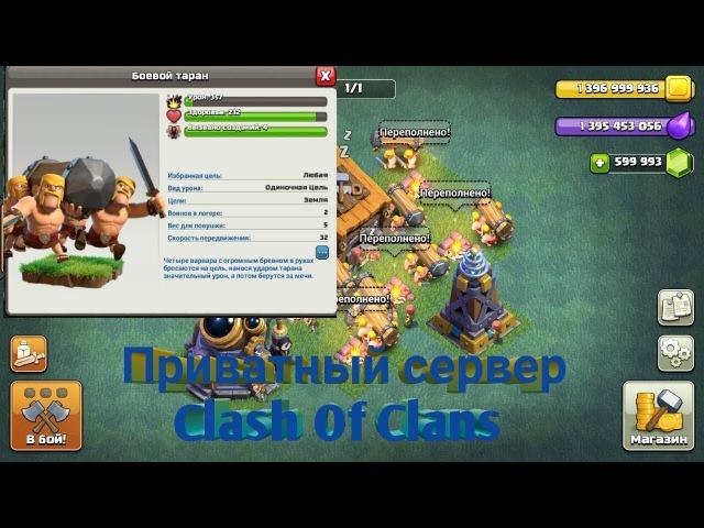 Новый приватный сервер Clash of Clans | Деревня строителя с боевым тараном | Ссылка в оп...