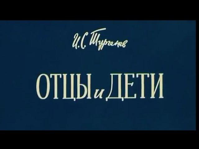 Отцы и дети. Спектакль по одноименному роману Ивана Сергеевича Тургенева (1974)
