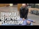 Сердечная реанимация непрямой массаж сердца закрытый массаж сердца