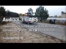 Тормозной путь с 60 км/ч и до полной остановки на асфальте Audi V8 Quattro Typ 4C/D11. Машина заводская и ухоженная - БЕЗ ТЮНИНГА!