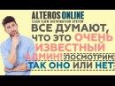 Alteros Online 5 пожизненно! Все думают что это админ Инфити.Посмотрим!
