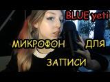 Микрофон Blue Yeti  РАЗБОР ПОЛЕТОВ  ЛУЧШЕЕ ДЛЯ ЗАПИСИ