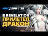 ММОдерн №138 самое интересное из мира ММО  Final Fantasy 14, Revelation, Tiger Knight...