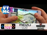 Как Идет WOT Blitz на Meizu U20 Низкие, Средние, Ультра Настройки