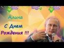 Путин поздравил Алину Видео поздравление с Днем Рождения Алина