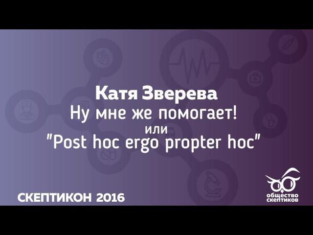 Катя Зверева - Ну мне же помогает! или Post hoc ergo propter hoc (Скептикон 2016)