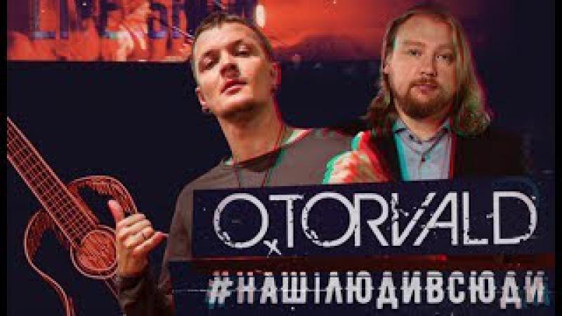 Как Петров стал продюсером O.Torvald | O.Torvald. Наші люди всюди. Серия 1