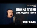 Voice Cover - Леонид Агутин - Отец Рядом С Тобой