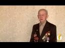 Поздравление от ветерана Великой Отечественной войны Филютовича Петра Войцехо ...