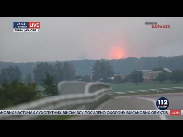 Пожар на артскладах в Калиновке Расследуются четыре основных версии происшествия