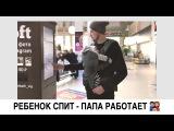Рюкзак-кенгуру Babybjorn | Рюкзак переноска для детей | Мечтать не вредно | Family реалити