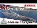 Линкор Iron Duke Больше пожаров Гайд ► World of Warships