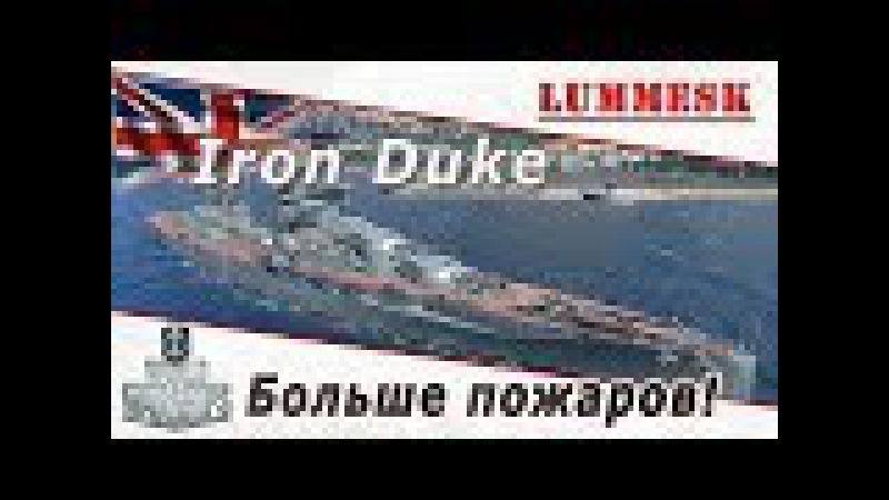 Линкор Iron Duke - Больше пожаров! [Гайд ► World of Warships]