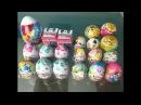 20 сюрпризов! Киндеры, волшебные яйца, чупа чупс