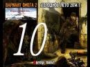 Stalker ВАРИАНТ ОМЕГА-2 ХОЛОДНОЕ ЛЕТО 2014 СЕРИЯ № 10 избавиться от бомбы
