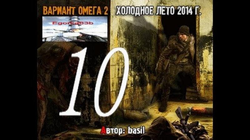 Stalker ВАРИАНТ ОМЕГА-2 ХОЛОДНОЕ ЛЕТО 2014 СЕРИЯ № 10 ( избавиться от бомбы)