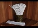 Как сделать бумажную лозу из офисной бумаги