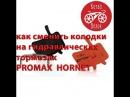 смена тормозных колодок на гидравлических тормозах promax hornet КИТАЙ ВЕЛИК