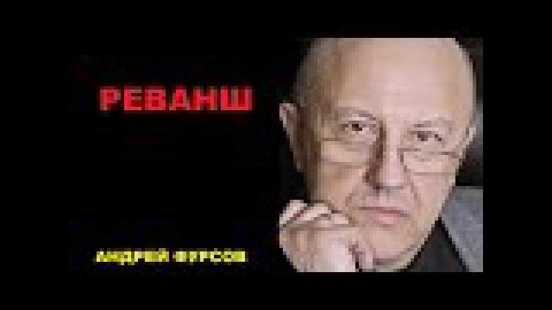 Андрей Фурсов - РЕВАНШ