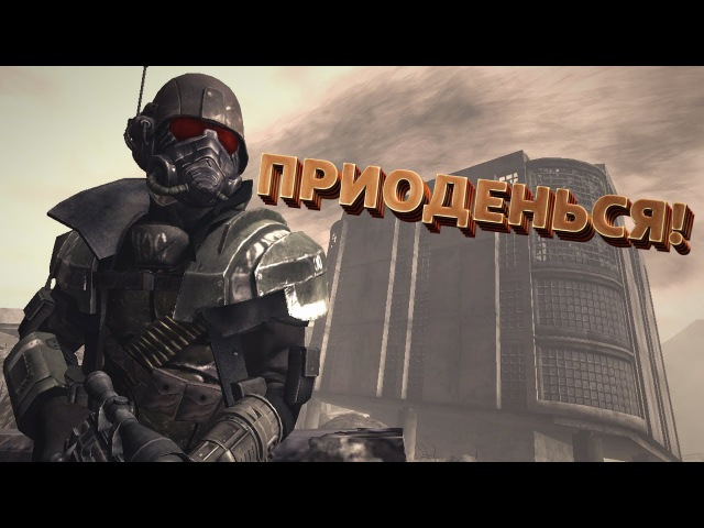 Приоденься! Fallout: New Vegas Lonesome Road