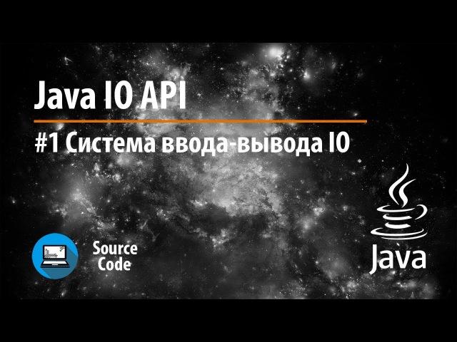 Java IO API. Урок 1. Система ввода-вывода IO