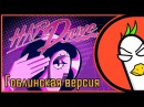 Undertale Mettaton Song — HARD DRIVE RUS (Гоблинская версия)